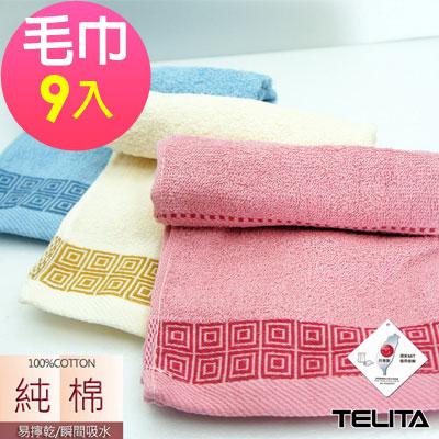 方格紋緹花毛巾(超值9入組)TELITA