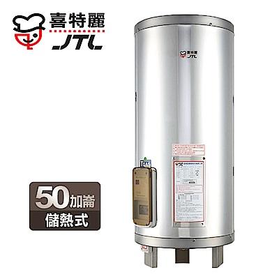 【喜特麗】標準型50加侖儲熱式電熱水器 JT-EH150D