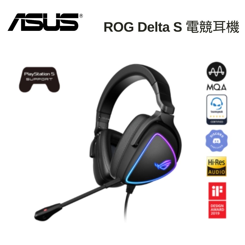 ASUS 華碩 ROG Delta S 電競耳機