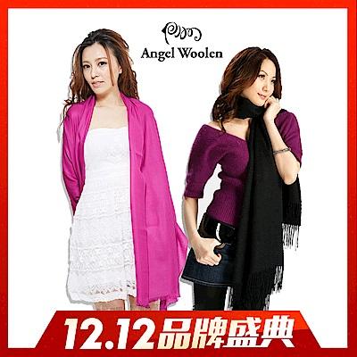 [時時樂限定]女星私服穿搭愛牌Angel Woolen 100%羊毛極暖披肩圍巾 多色