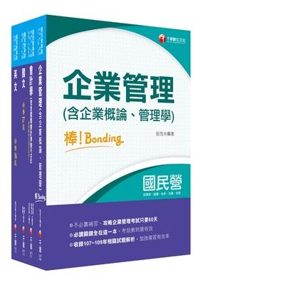 2021[事務類]中油招考_課文版套書:彙集整合,著手編輯出適合自我學習並參加考試的教材