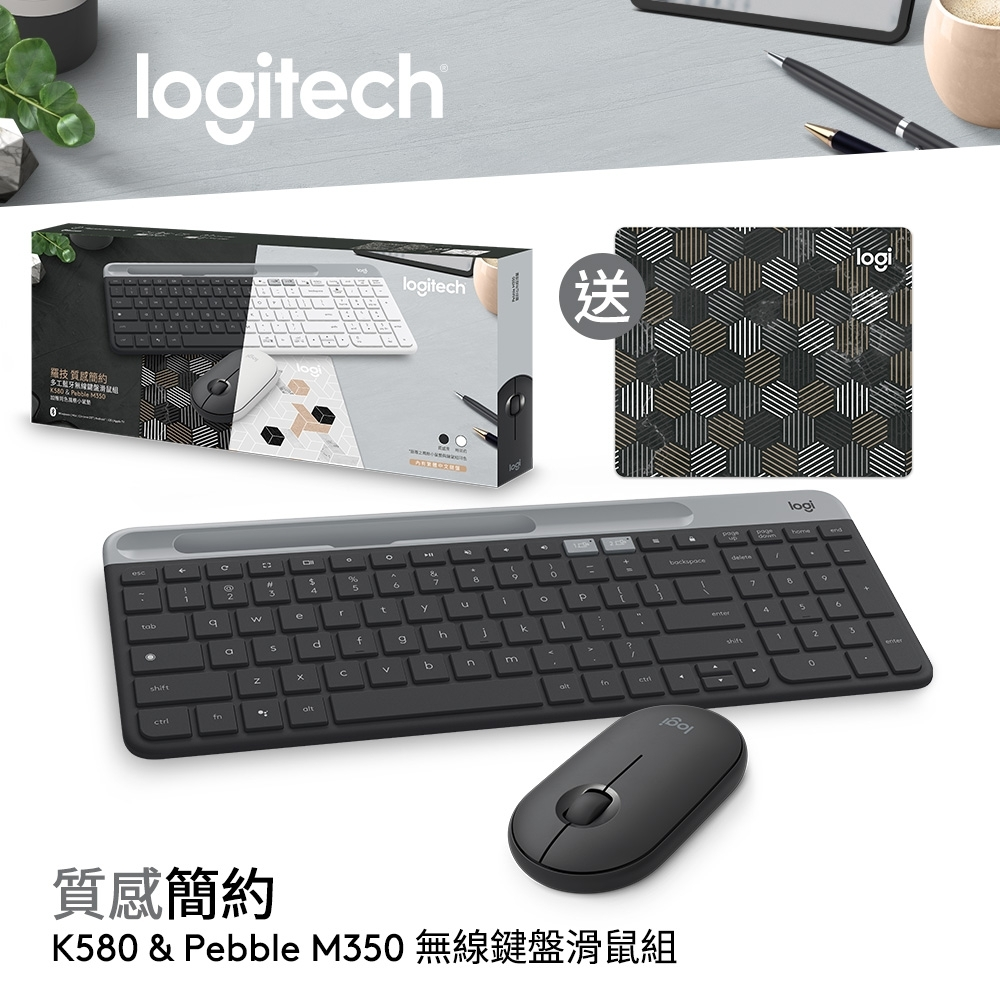 羅技 K580 & Pebble M350 無線藍牙鍵鼠禮盒組-質感黑