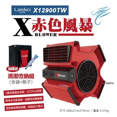 【美國 Lasko】X-BLOWER 赤色風暴 多功能渦輪風扇_X12900TW (悠遊戶外)