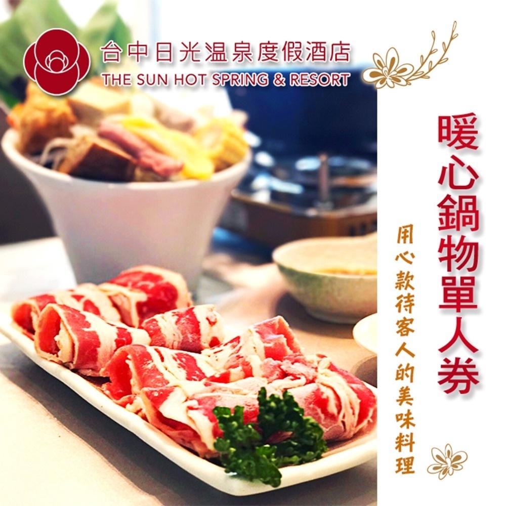 台中日光溫泉會館 日光中餐廳-暖心鍋物單人券(2張)