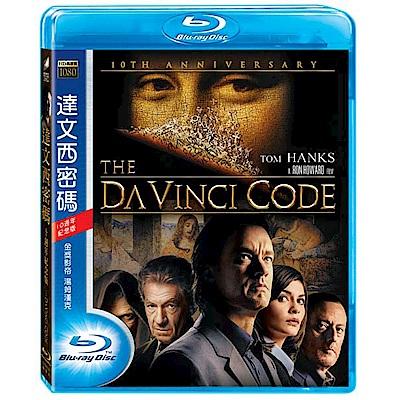 達文西密碼 十週年紀念版 藍光  BD