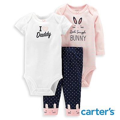 Carter's  粉嫩兔子造型3件組套裝
