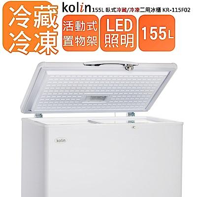 KOLIN歌林 155L 臥式冷凍櫃 KR-115F02
