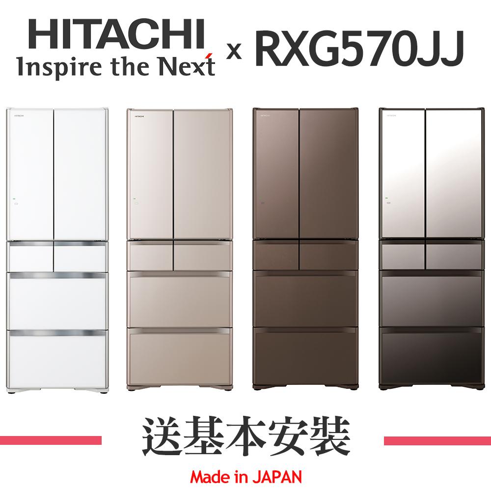 HITACHI日立 561L 1級變頻 6門電冰箱 RXG570JJ @ Y!購物