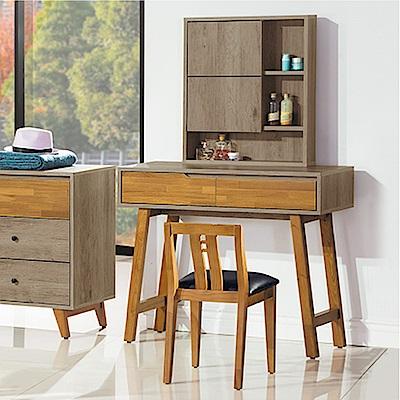 AS-特洛伊化妝台(含椅)-97x40x147cm