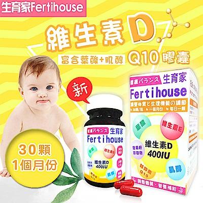 FertiHouse 生育家 維生素D葉酸肌醇Q10膠囊(30顆/1月份)