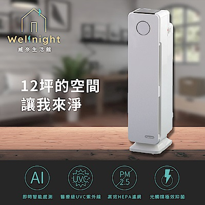 Wellnight威奈 8-12坪 紫外線智慧空氣清淨機 UV-1609
