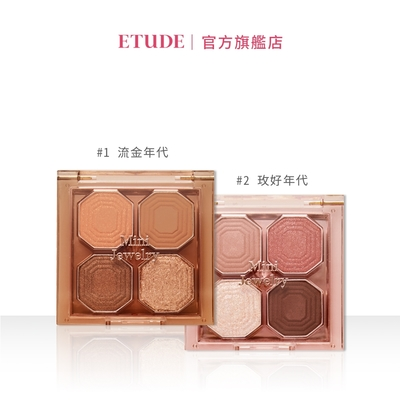 ETUDE 玩轉色彩迷你眼彩盤(小珠寶系列)