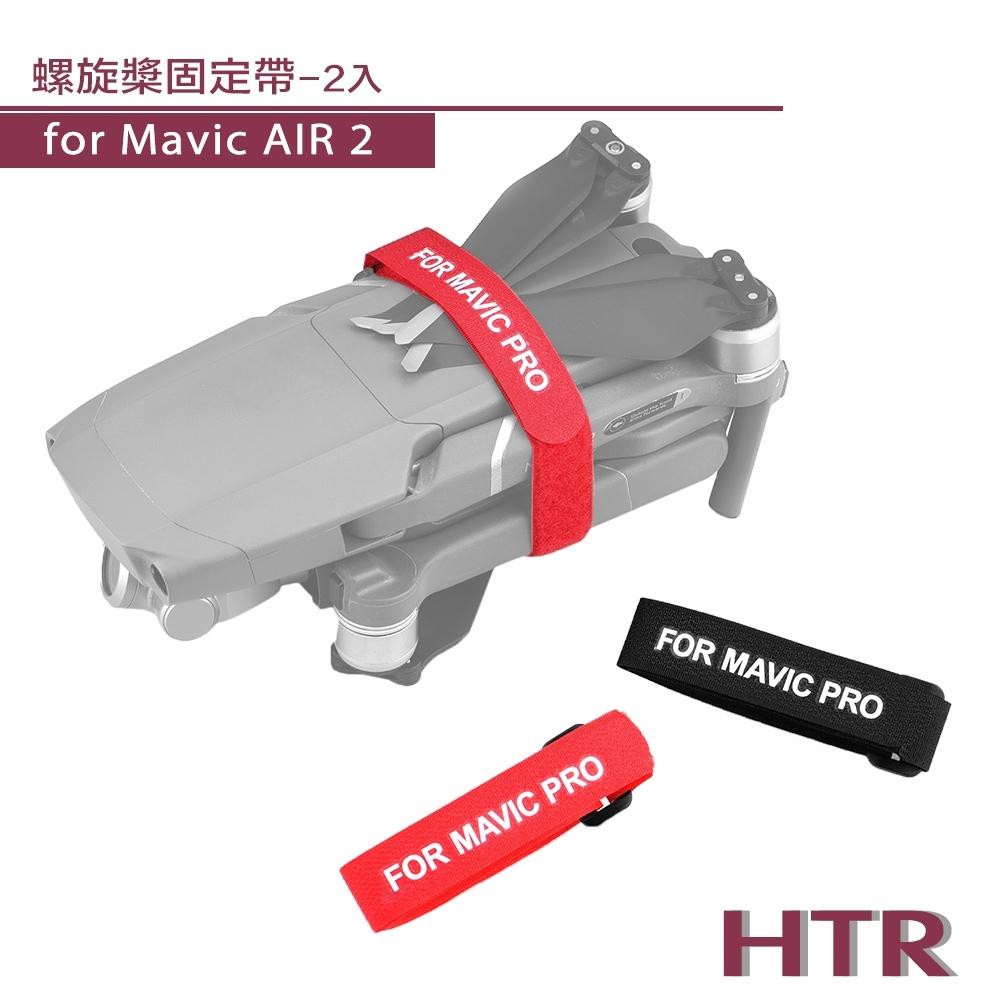 HTR 螺旋槳固定帶 for Mavic AIR 2(2入)