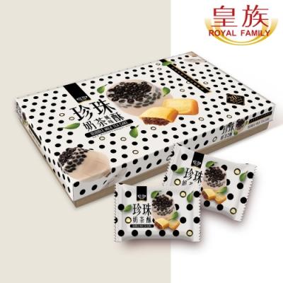皇族‧珍珠奶茶風味酥禮盒(30gx20入)(奶蛋素)