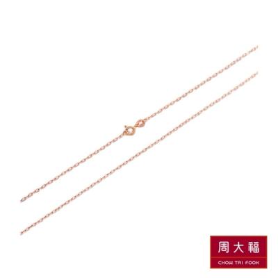 周大福 18K玫瑰金項鍊/素鍊(編織圈扣圈鍊) 16吋