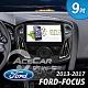 【奧斯卡 AceCar】SK-6 9吋 導航 安卓  專用 汽車音響 主機 (適用於Ford Focus 13-17年式) product thumbnail 1
