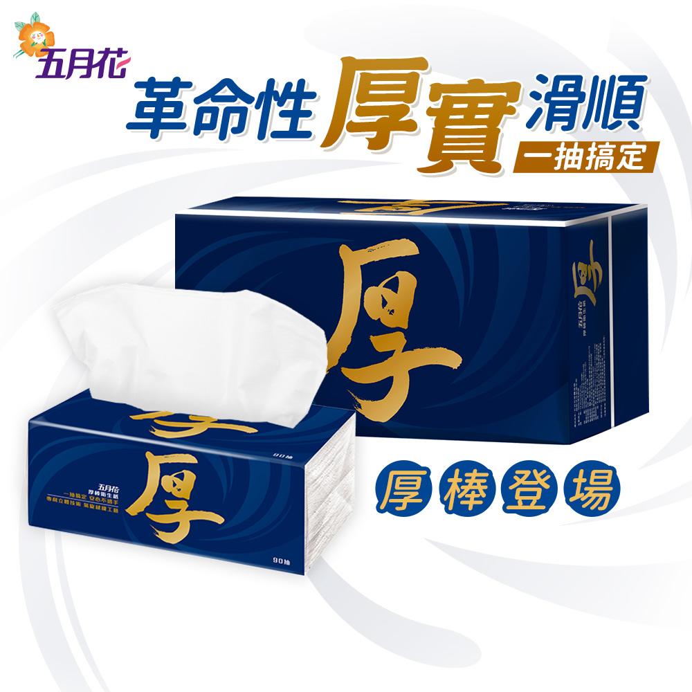 五月花厚棒抽取式衛生紙90抽x10包/袋 @ Y!購物