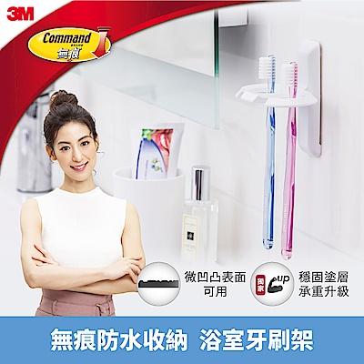 3M 無痕 防水收納-浴室牙刷架