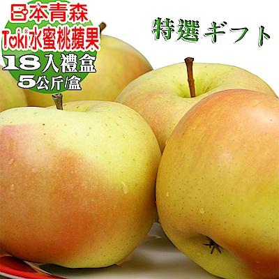 愛蜜果 日本青森Toki水蜜桃蘋果18顆禮盒(約5公斤/盒)
