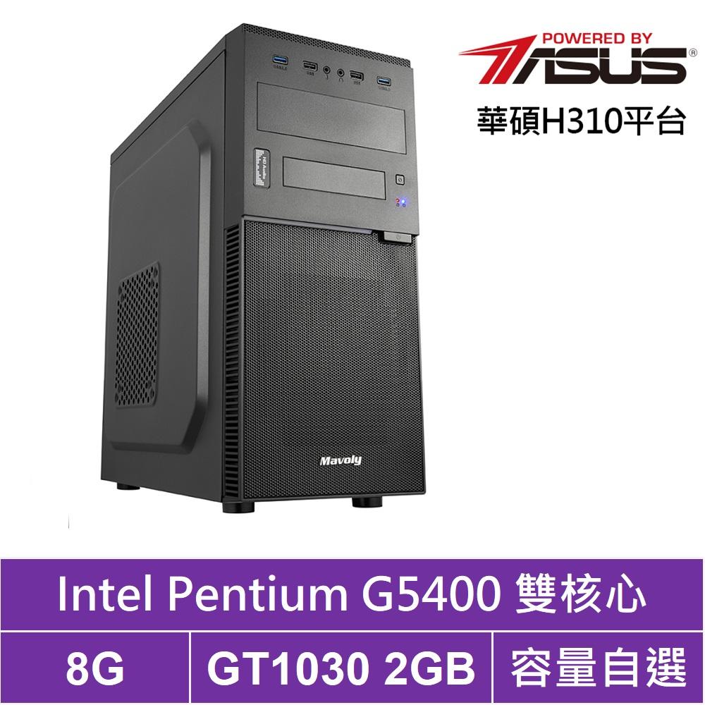 華碩H310平台[熾烈傭兵]雙核GT1030獨顯電腦