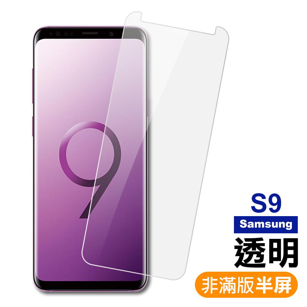 三星 Galaxy S9 透明 9H 鋼化玻璃膜(非滿版)