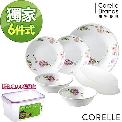 【美國康寧】CORELLE多款熱銷6件式餐盤組(任選均一價)
