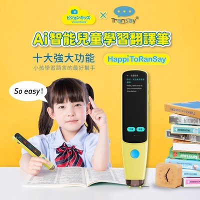 [新品預購] Visionkids - Ai智能兒童學習翻譯筆