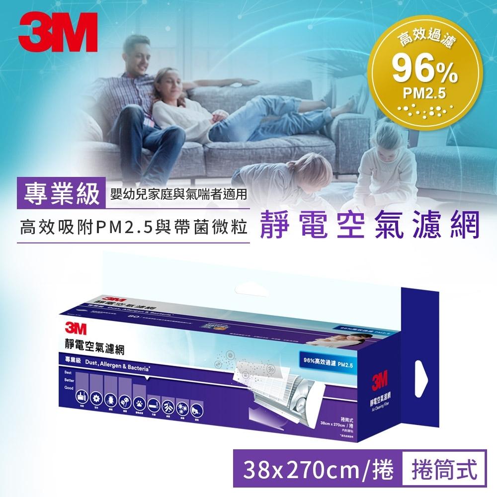 3M 專業級捲筒式靜電空氣濾網 適用冷氣/清淨機/除濕機 加一片升級清淨功能