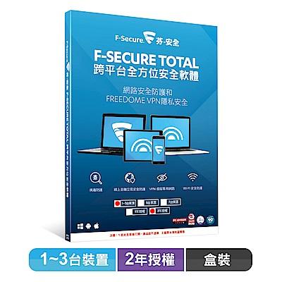 F-Secure TOTAL 跨平台全方位安全軟體1~3台裝置2年授權