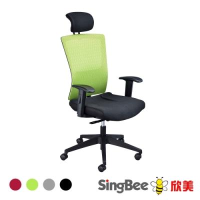 【SingBee 欣美】Arthur 雅紳人體工學椅-含頭枕/扶手款(辦公椅/電腦椅/電競椅/腰部支撐/MIT/台灣製)