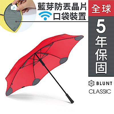 BLUNT CLASSIC 直傘大號 動感紅
