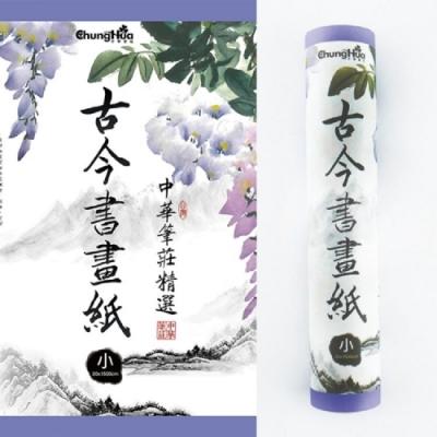 中華筆莊 小書畫紙30cmx1500cm