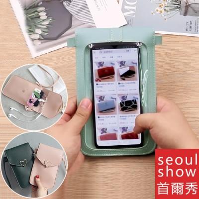seoul show首爾秀  2款斜挎PU皮零錢包透明可觸屏手機包