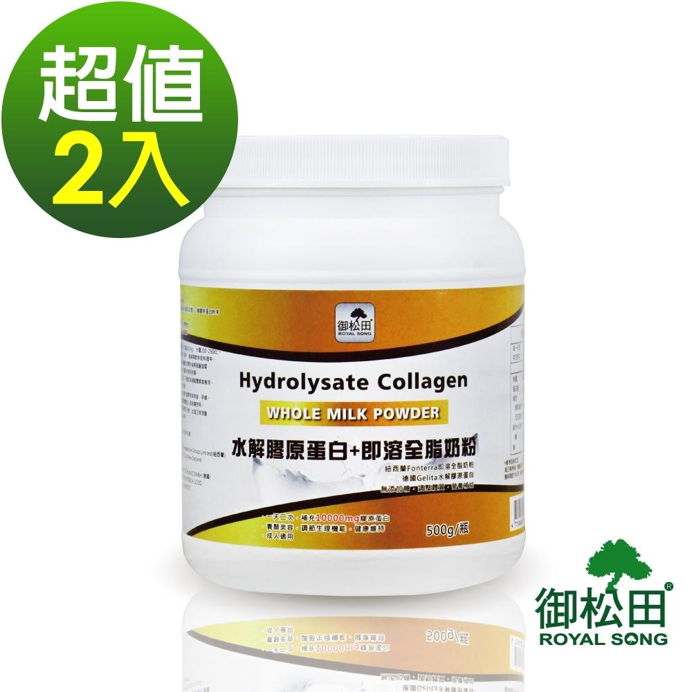 【御松田】水解膠原蛋白即溶全脂奶粉(500g/瓶)-2瓶