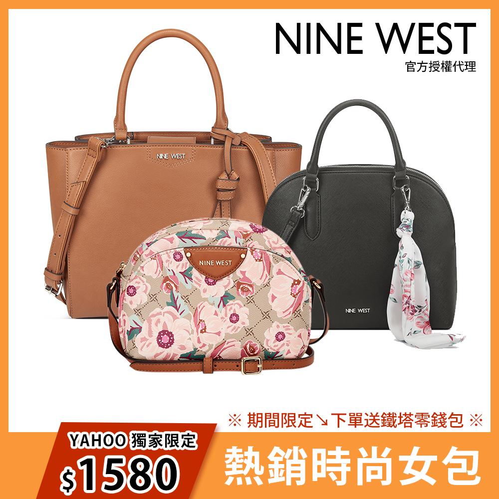 NINE WEST 都會時尚女包- 3款多色均一價