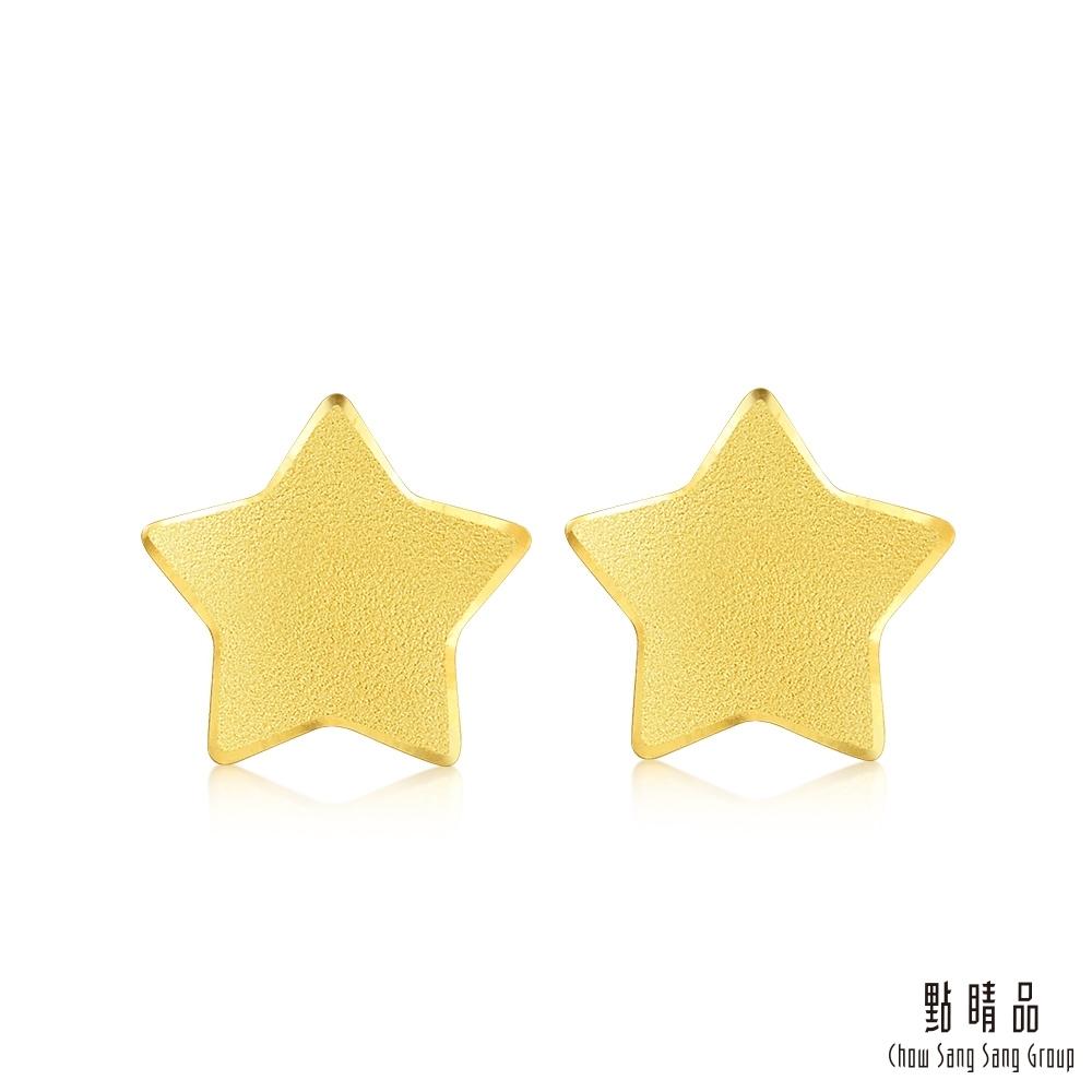 點睛品 星星黃金耳環