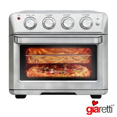 義大利 Giaretti 24L旋風烘烤氣炸烤箱 GL-9823