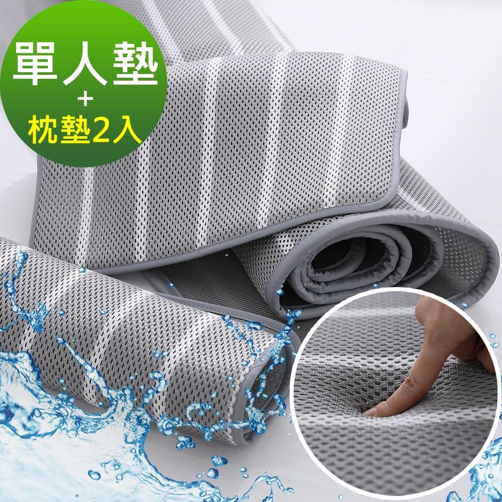 鴻宇 單人+枕墊2入 水洗6D透氣循環墊 可水洗 矽膠防滑