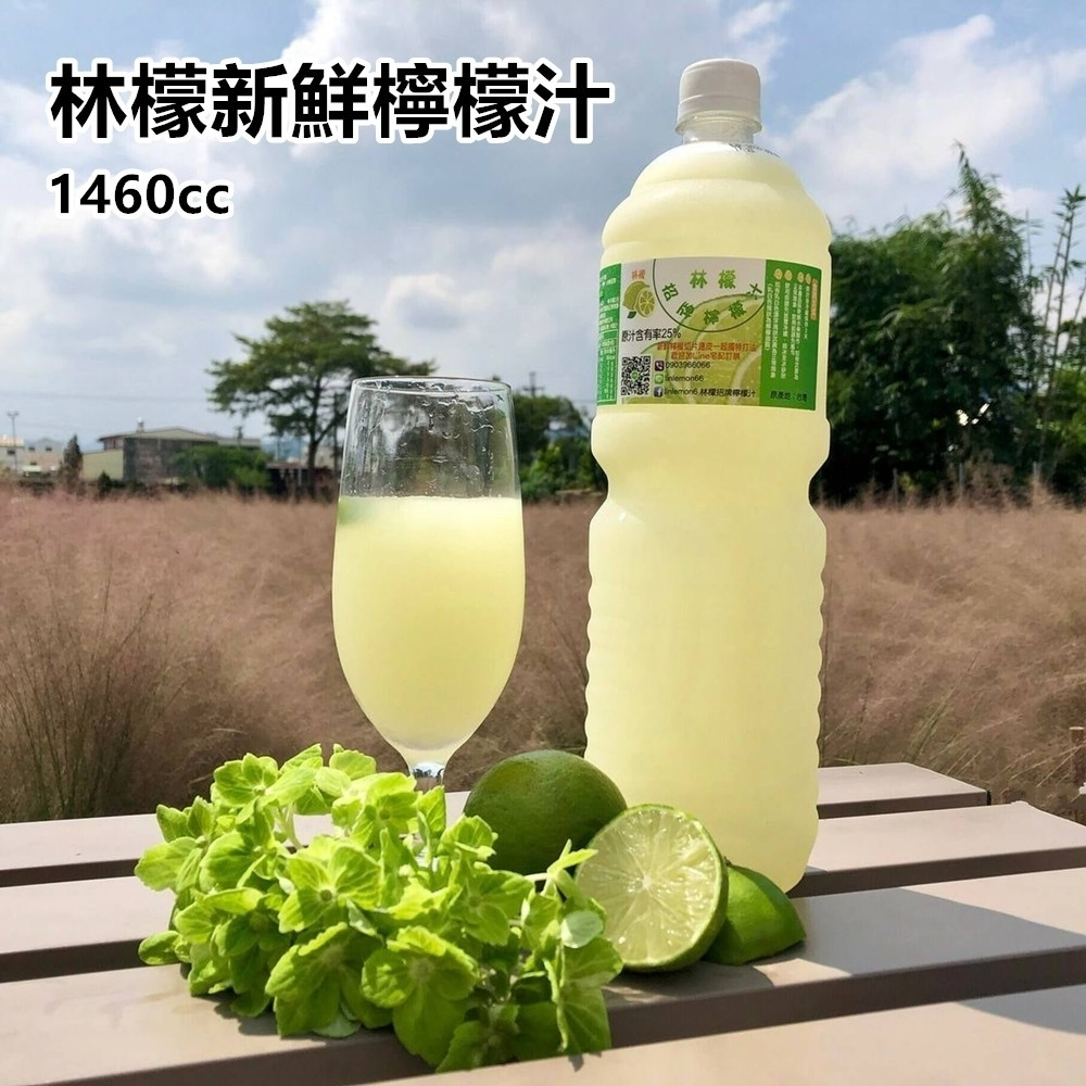 【極鮮配】林檬新鮮檸檬汁 1460cc±10%/瓶*4入