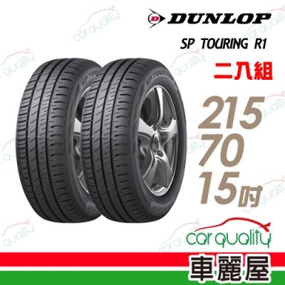 【登祿普】SP TOURING R1 SPR1 省油耐磨輪胎_二入組_215/70/15