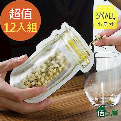 佶之屋 可愛梅森瓶造型便攜式透明密封袋(小)12入