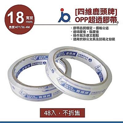 【48入】四維鹿頭牌 OPP 透明膠帶18mm*40Y