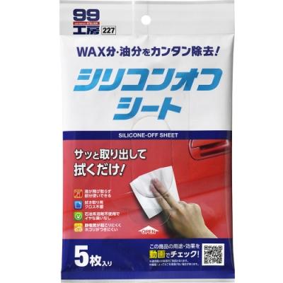 日本SOFT99 去蠟劑(5片裝)-急速配