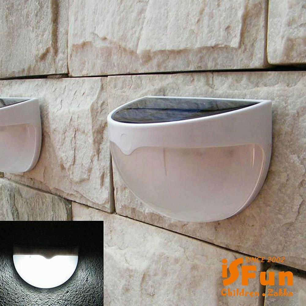 iSFun 環保太陽能 戶外LED庭院半圓壁燈