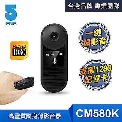 [時時樂限定] ifive 磁吸1080P高畫質隨身錄影音器 if-CM580k 送16g記憶卡