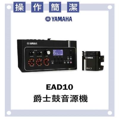 YAMAHA EAD10爵士鼓音源機/功能龐大/拆裝迅速/介面簡單