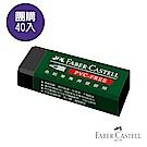 (團購40入)Faber-Castell 色鉛筆專用橡皮擦