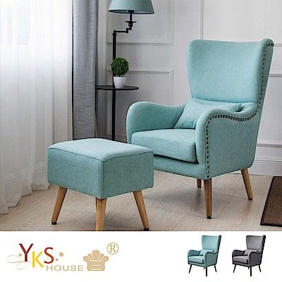 YKS-狄倫 沐光系列老虎椅組/造型椅(兩色可選)