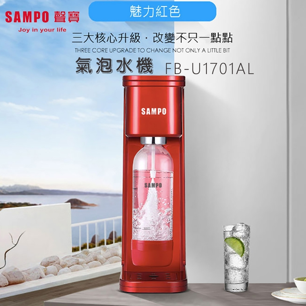 SAMPO聲寶 免插電氣泡水機 FB-U1701AL
