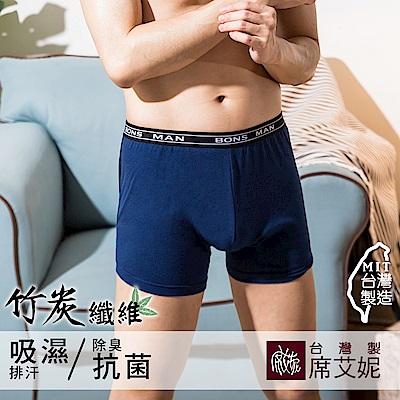 席艾妮SHIANEY 台灣製造 男性竹炭纖維平口內褲 透氣 抗菌 除臭 (藍)